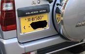 Belum Banyak yang Tahu, Begini Cara Baca Pelat Nomor Mobil di Jepang
